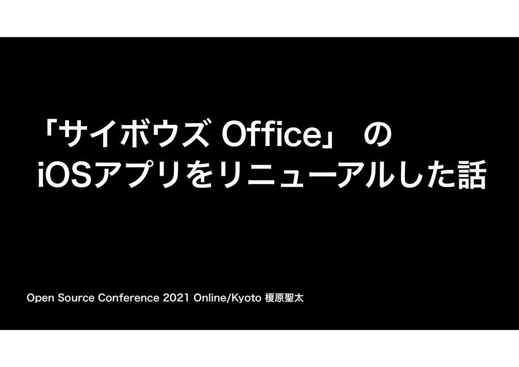 "Slide Top: 「サイボウズ Office」 の iOSアプリをリニューアルした話 / Renewal ""Cybozu Office"" iOS App"