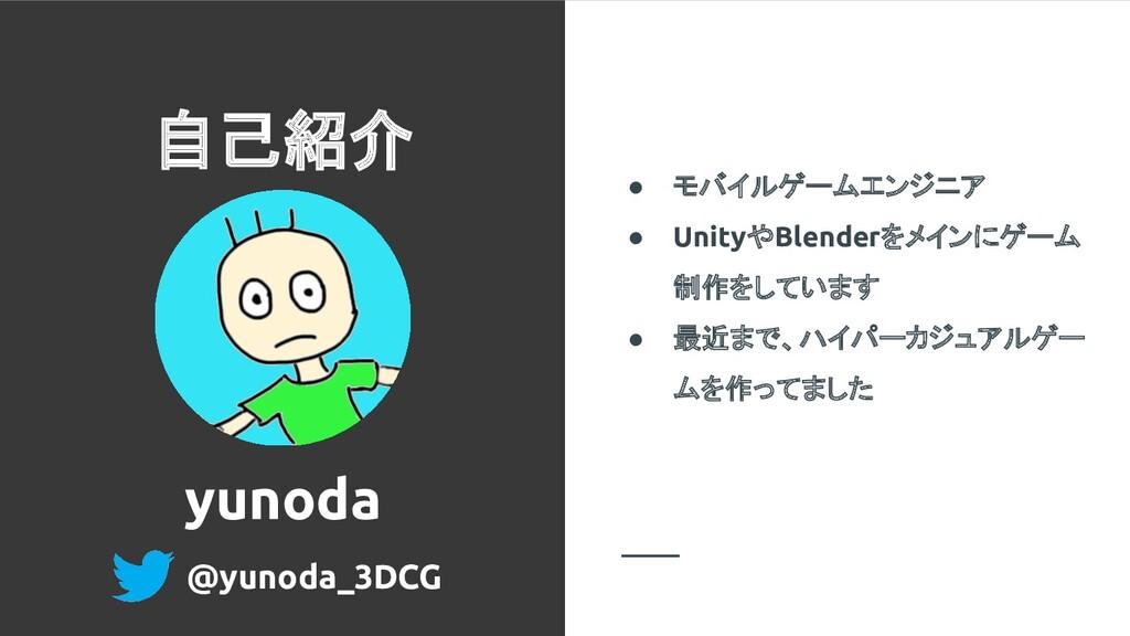 自己紹介 ● モバイルゲームエンジニア ● UnityやBlenderをメインにゲーム 制作を...