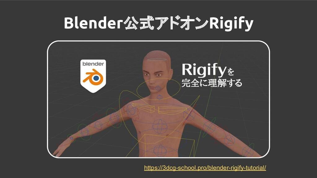 Blender公式アドオンRigify https://3dcg-school.pro/ble...