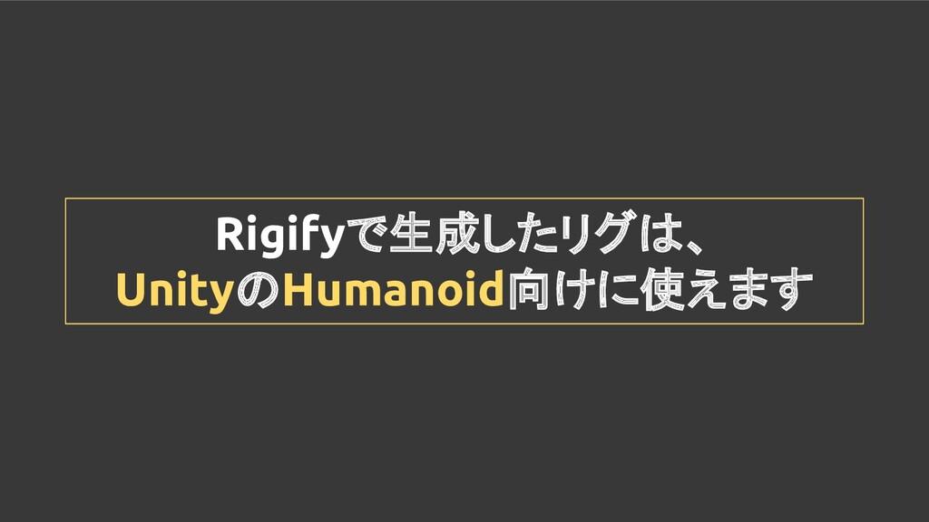 Rigifyで生成したリグは、 UnityのHumanoid向けに使えます