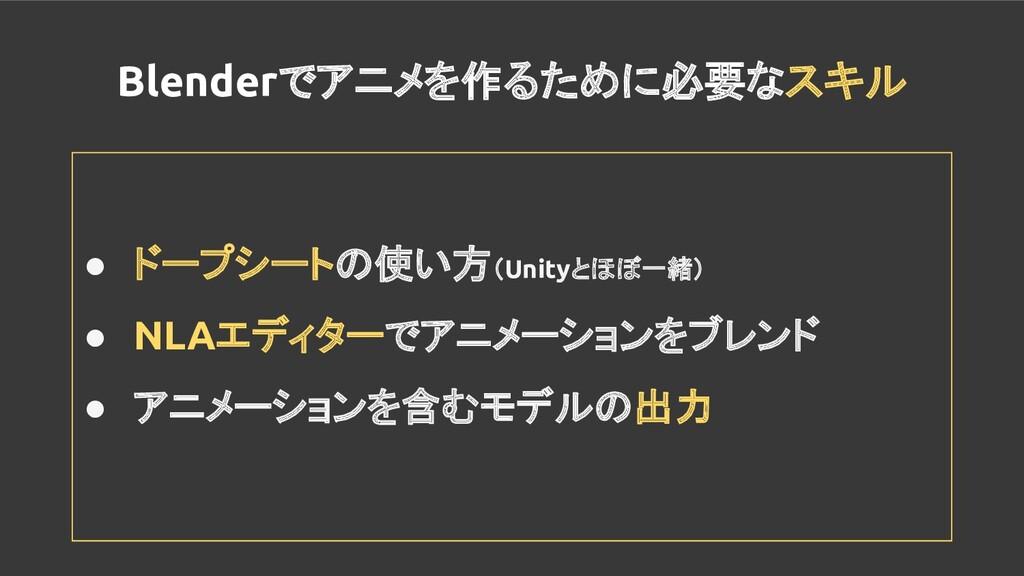 Blenderでアニメを作るために必要なスキル ● ドープシートの使い方(Unityとほぼ一緒...