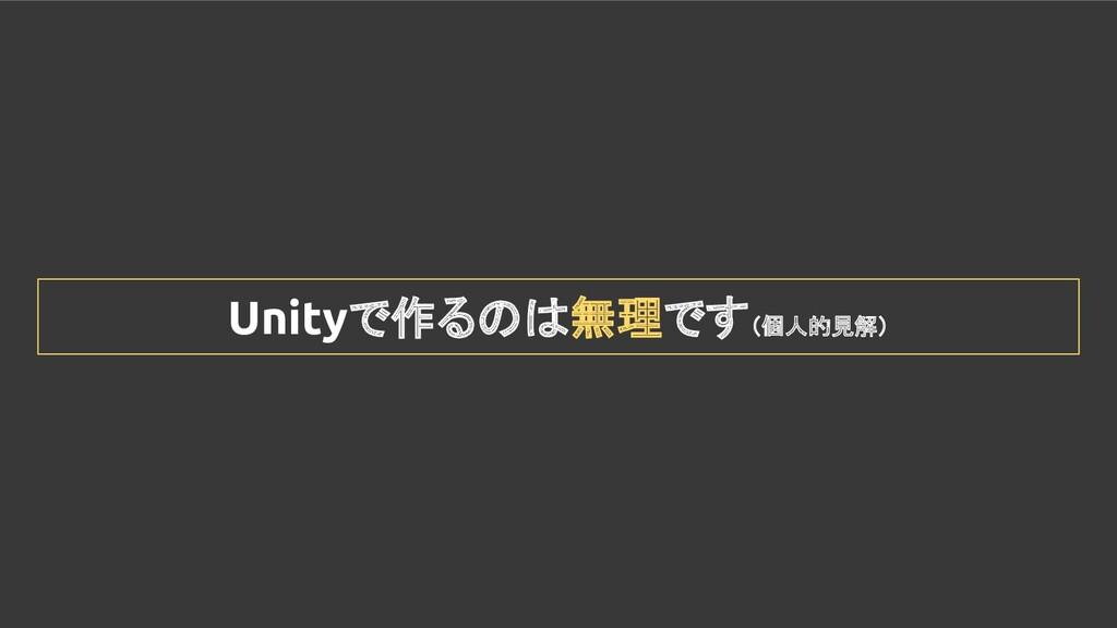 Unityで作るのは無理です(個人的見解)