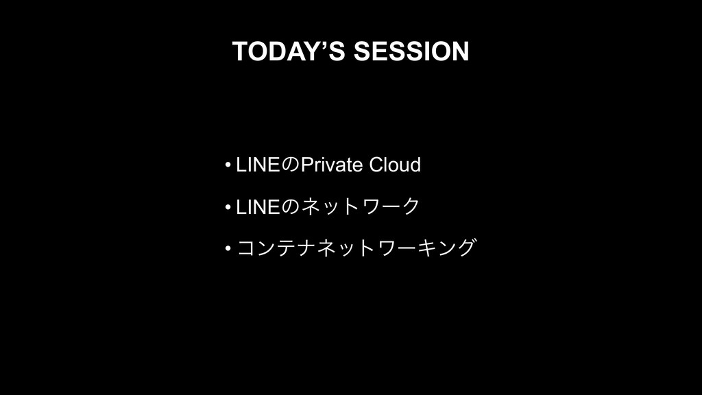 TODAY'S SESSION • LINEͷPrivate Cloud • LINEͷωοτ...