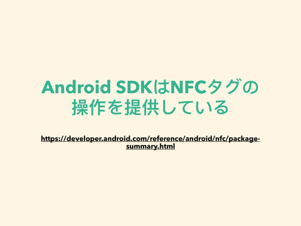 Android SDKはNFCタグの 操作を提供している https://developer...