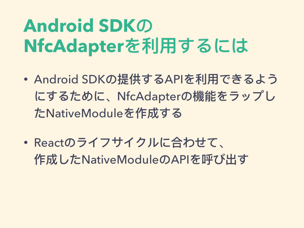 Android SDKの NfcAdapterを利利⽤用するには • Android SDKの...