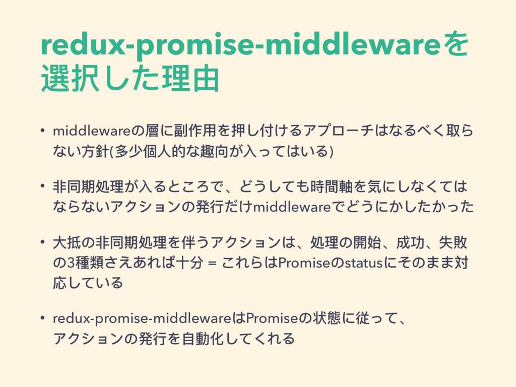 redux-promise-middlewareを 選択した理理由 • middlewareの...