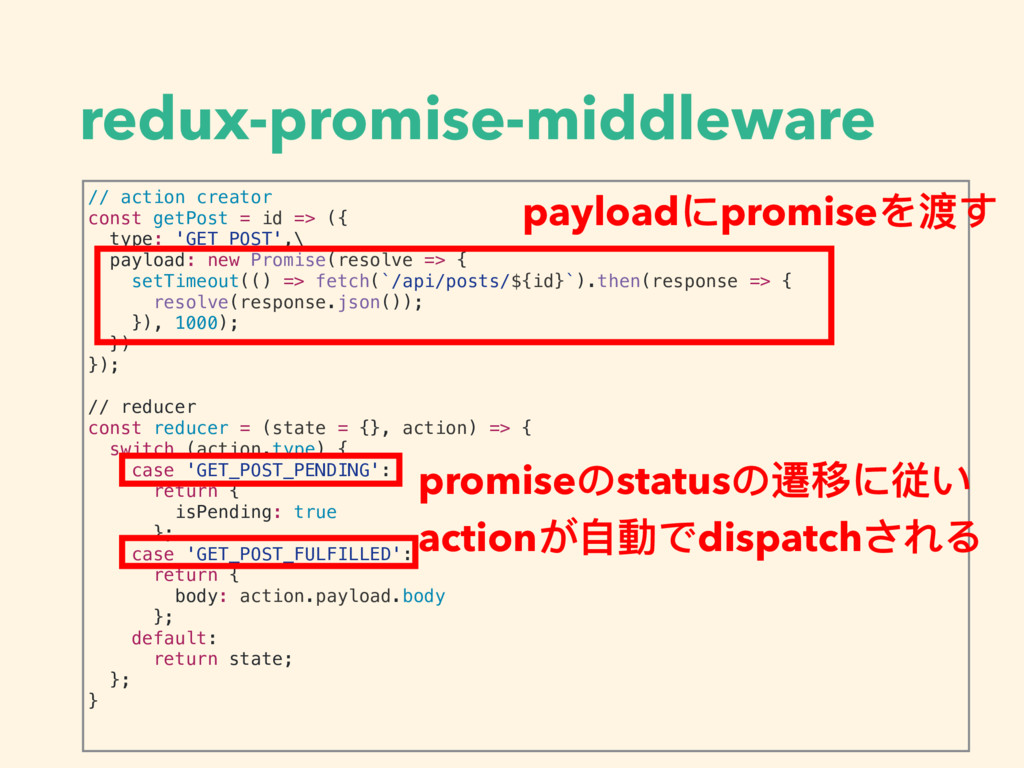 redux-promise-middleware // action creator cons...