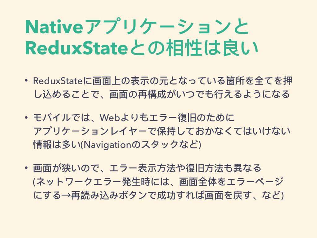 Nativeアプリケーションと ReduxStateとの相性は良い • ReduxStateに...