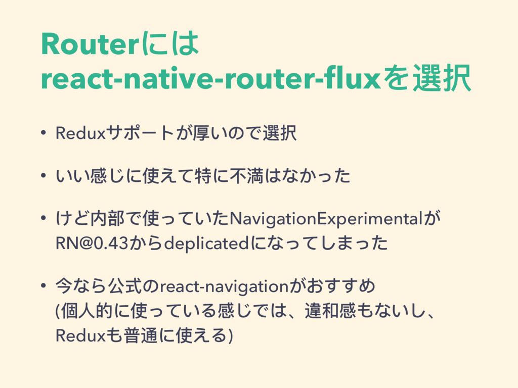 Routerには react-native-router-fluxを選択 • Reduxサポート...