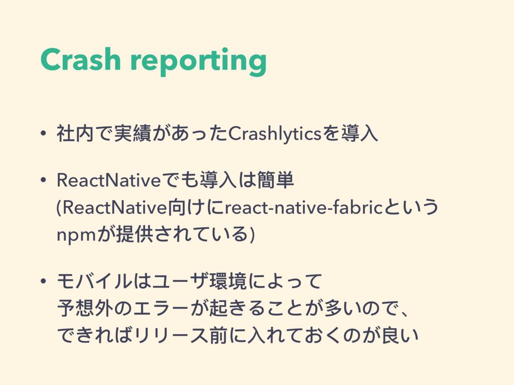 Crash reporting • 社内で実績があったCrashlyticsを導⼊入 • Re...