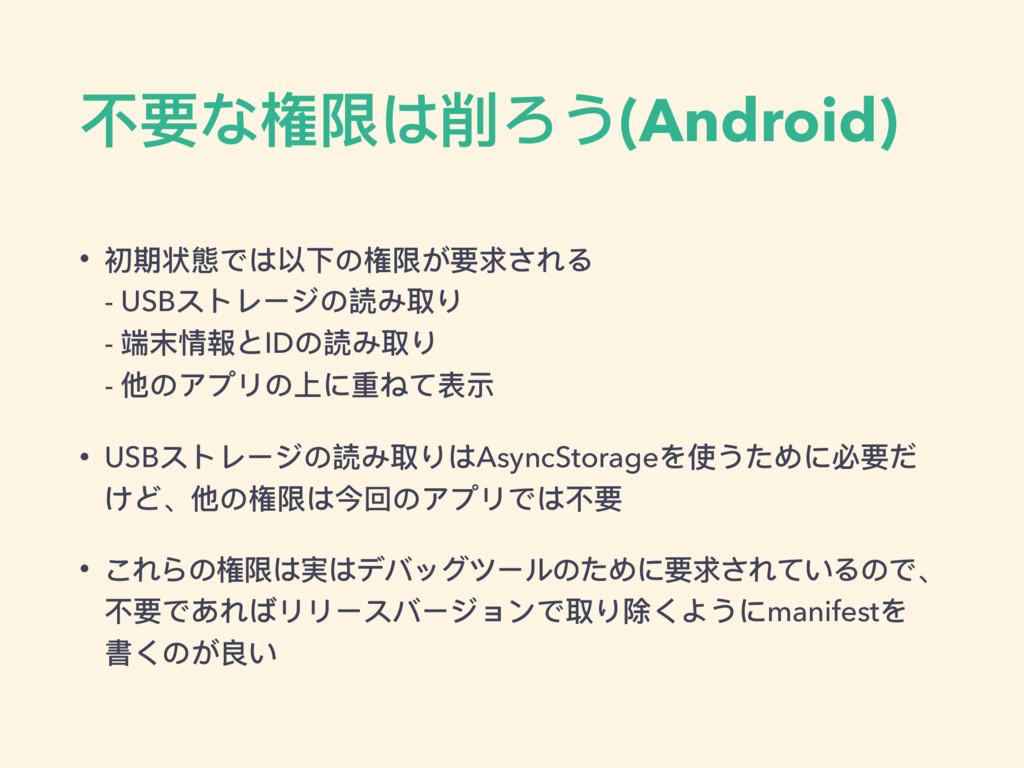 不不要な権限は削ろう(Android) • 初期状態では以下の権限が要求される - USBス...