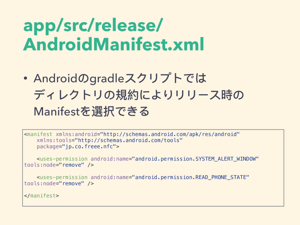 app/src/release/ AndroidManifest.xml • Androidの...