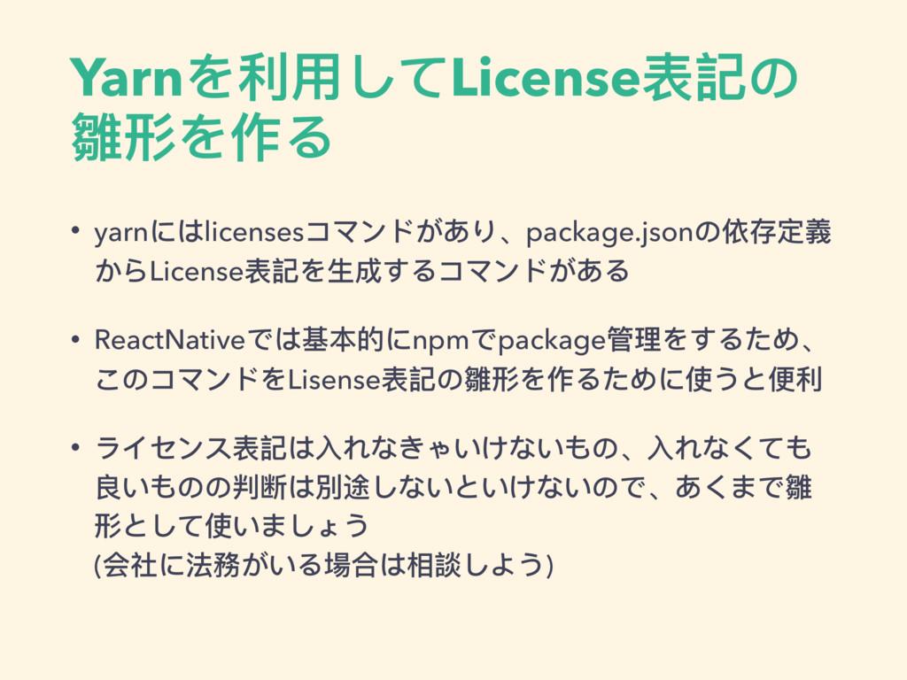 Yarnを利利⽤用してLicense表記の 雛形を作る • yarnにはlicensesコマン...