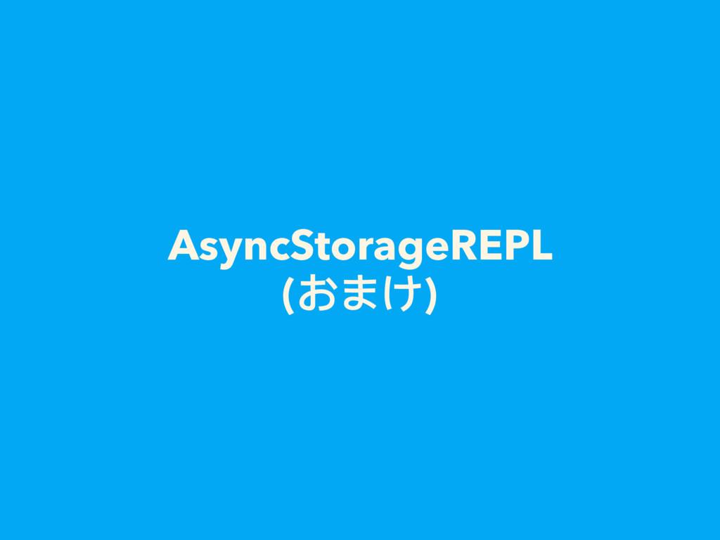 AsyncStorageREPL (おまけ)