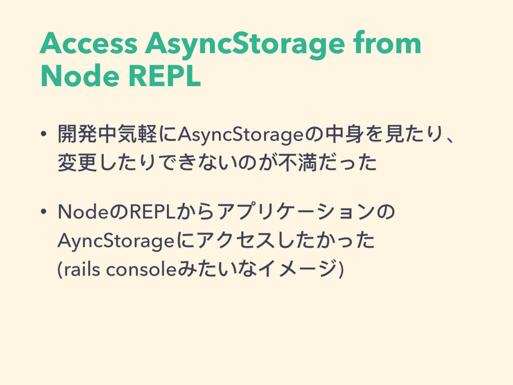 Access AsyncStorage from Node REPL • 開発中気軽にAsyn...