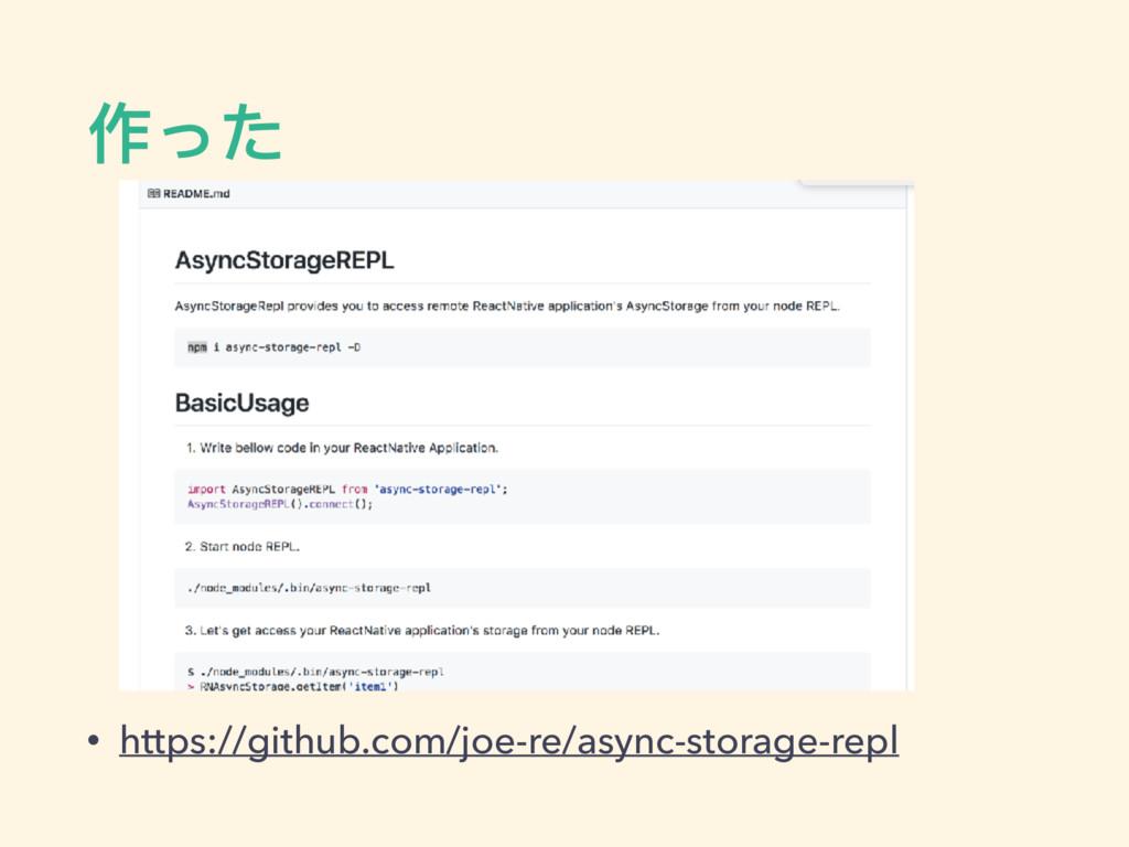 作った • https://github.com/joe-re/async-storage-r...