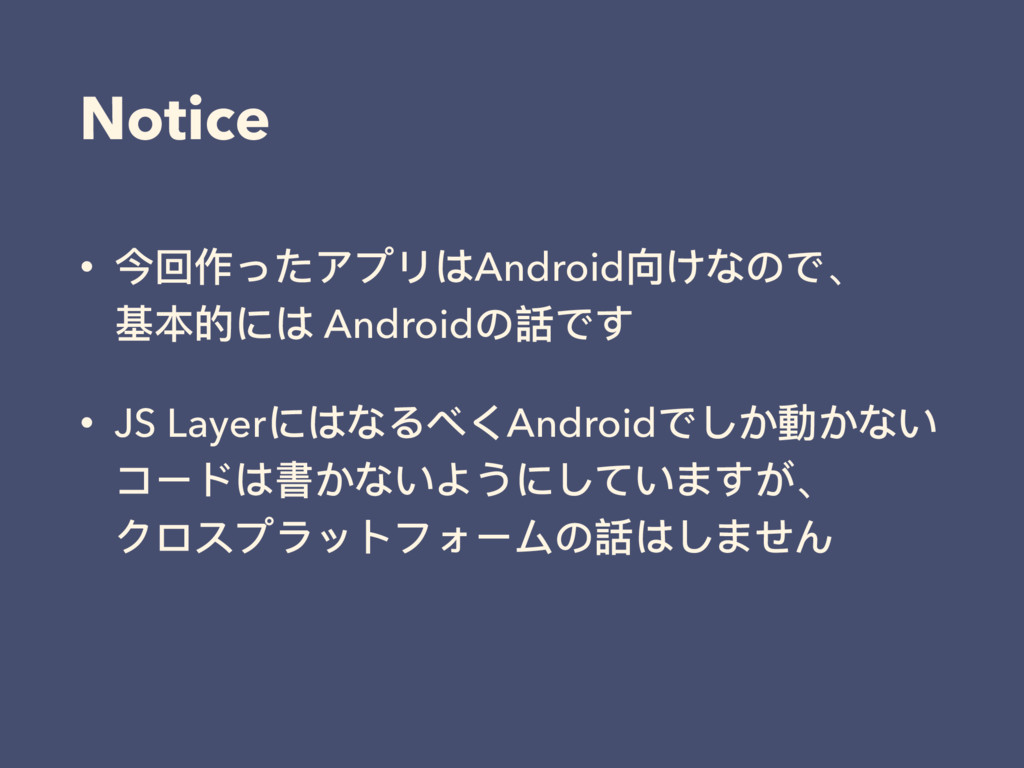 Notice • 今回作ったアプリはAndroid向けなので、