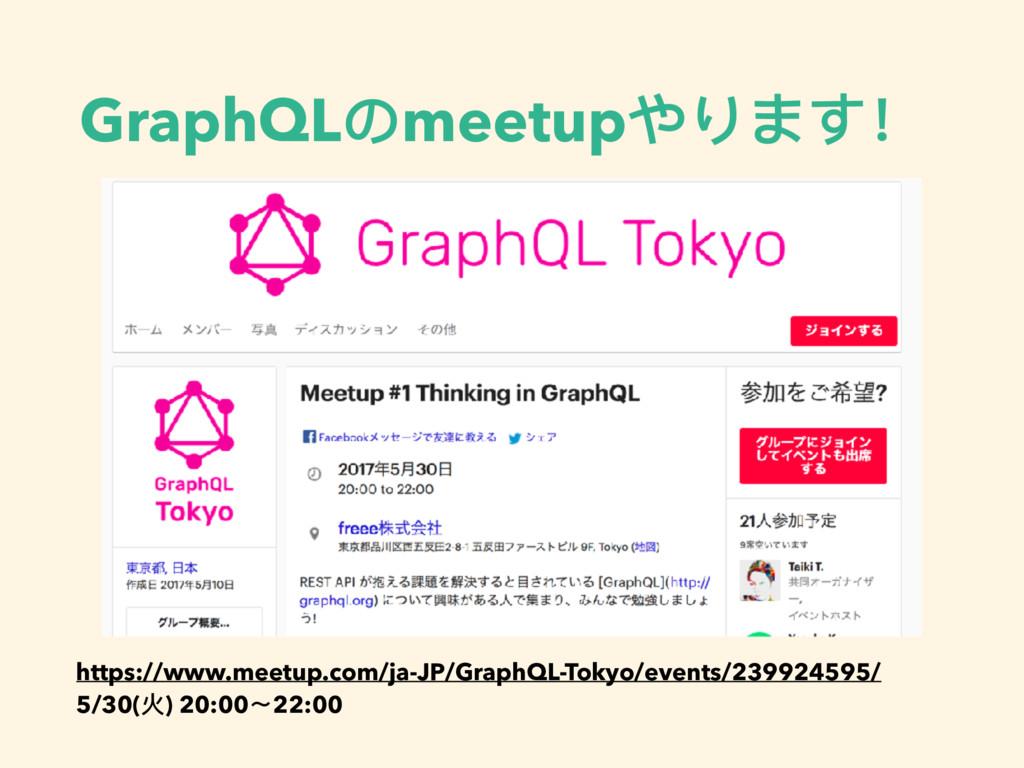 GraphQLのmeetupやります! https://www.meetup.com/ja-J...