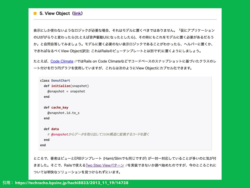 Ҿ༻ɿ https://techracho.bpsinc.jp/hachi8833/2013_...