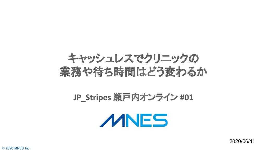 © 2020 MNES Inc. 1 キャッシュレスでクリニックの 業務や待ち時間はどう変...