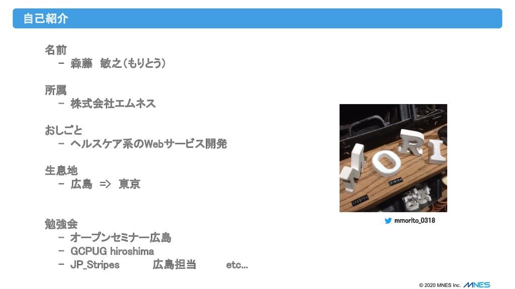 © 2020 MNES Inc. 自己紹介 名前 - 森藤 敏之(もりとう)  所属 ...