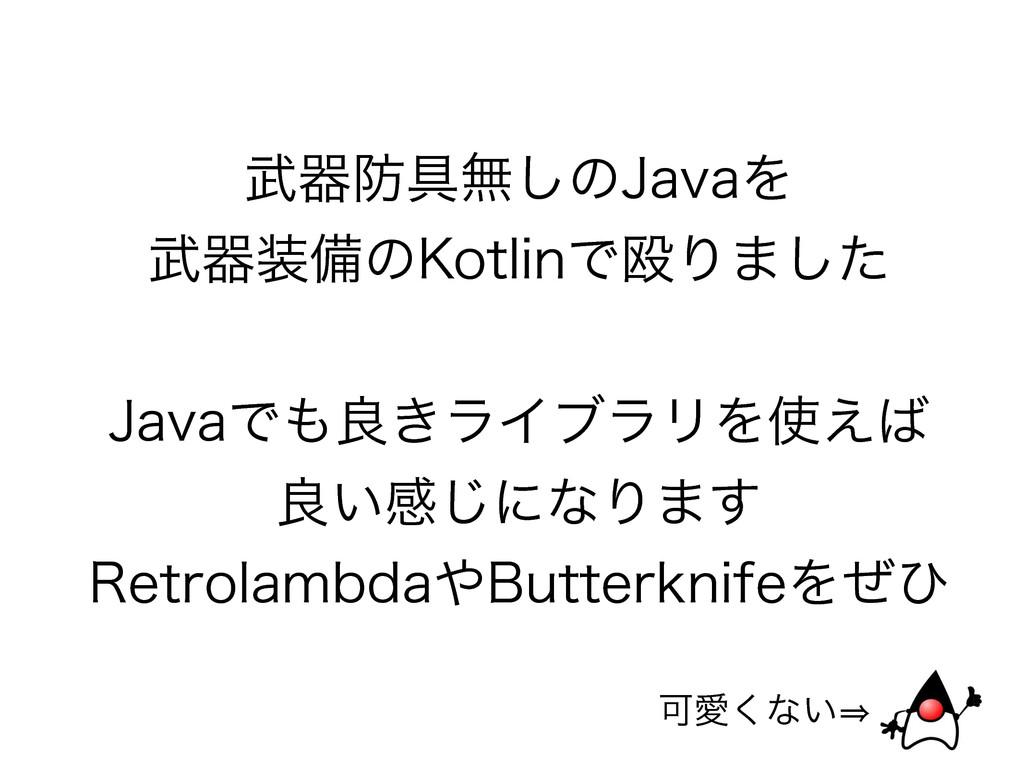 ث۩ແ͠ͷ+BWBΛ ثඋͷ,PUMJOͰԥΓ·ͨ͠ ! +BWBͰྑ͖ϥΠϒϥ...