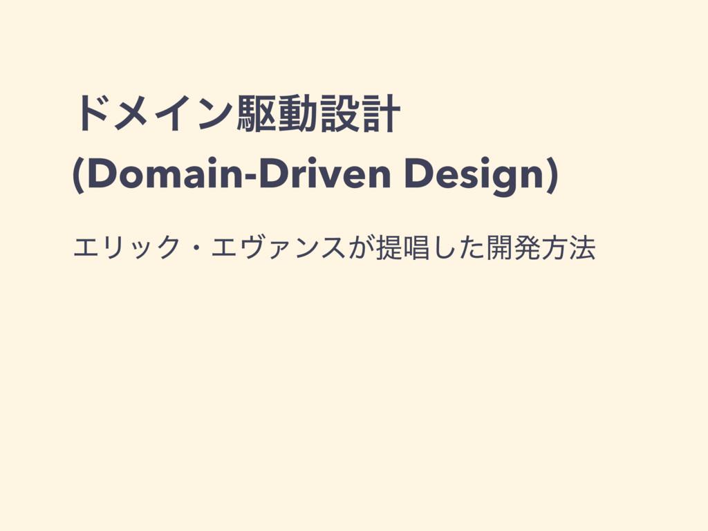 υϝΠϯۦಈઃܭ (Domain-Driven Design) ΤϦοΫɾΤϰΝϯε͕ఏএͨ͠...