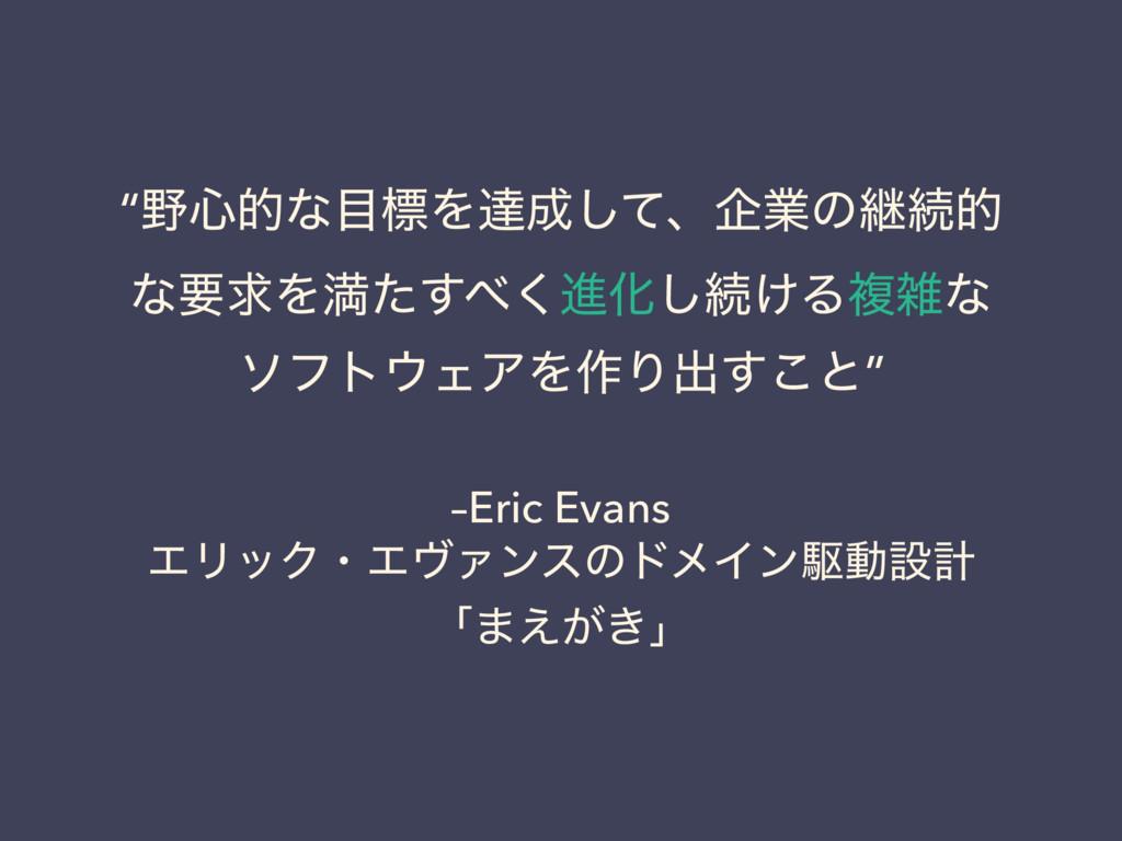 "–Eric Evans ΤϦοΫɾΤϰΝϯεͷυϝΠϯۦಈઃܭ ʮ·͕͖͑ʯ ""৺తͳඪΛ..."