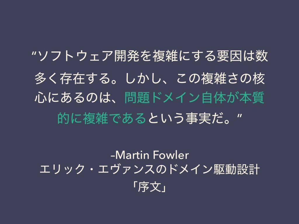 """–Martin Fowler ΤϦοΫɾΤϰΝϯεͷυϝΠϯۦಈઃܭ ʮংจʯ """"ιϑτΣΞ..."""