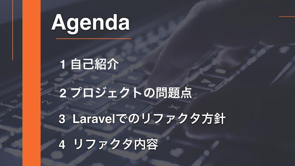 3 LaravelͰͷϦϑΝΫλํ Agenda 2 ϓϩδΣΫτͷ 1 ࣗݾհ 4...