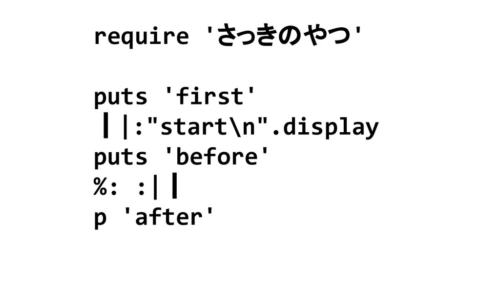 """require 'さっきのやつ' puts 'first' ┃