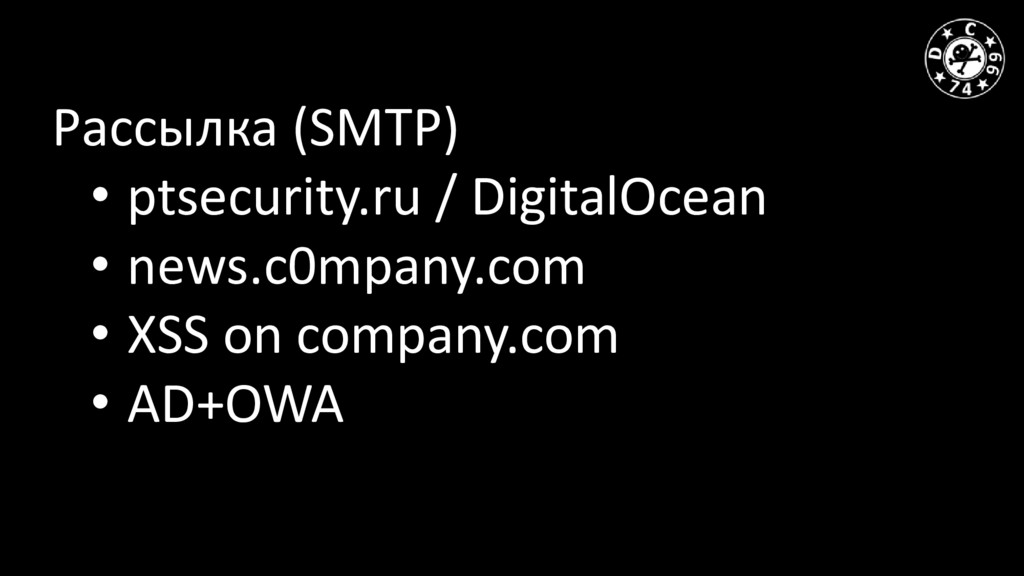 Рассылка (SMTP) • ptsecurity.ru / DigitalOcean ...
