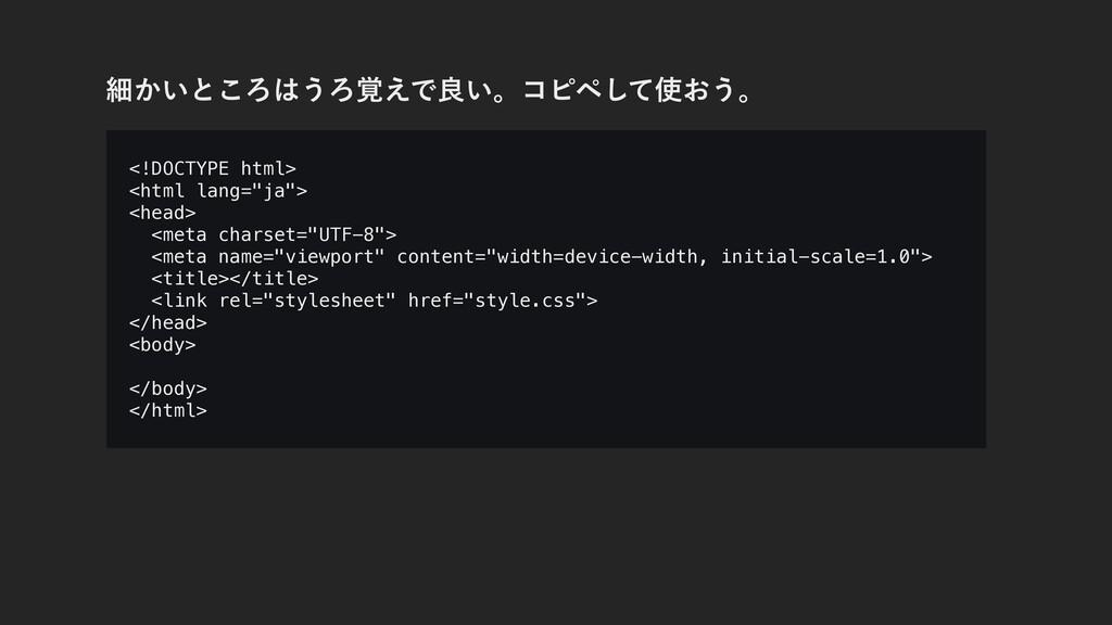 ࡉ͔͍ͱ͜Ζ͏Ζ֮͑Ͱྑ͍ɻίϐϖ͓ͯ͠͏ɻ <!DOCTYPE html> <html ...