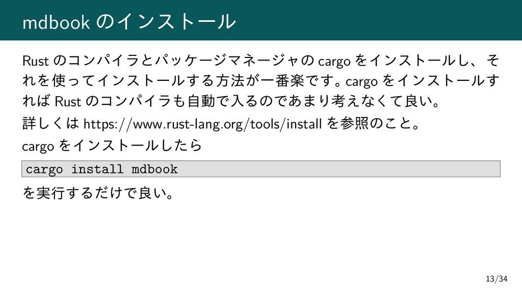 mdbook のインストール Rust のコンパイラとパッケージマネージャの cargo をイ...