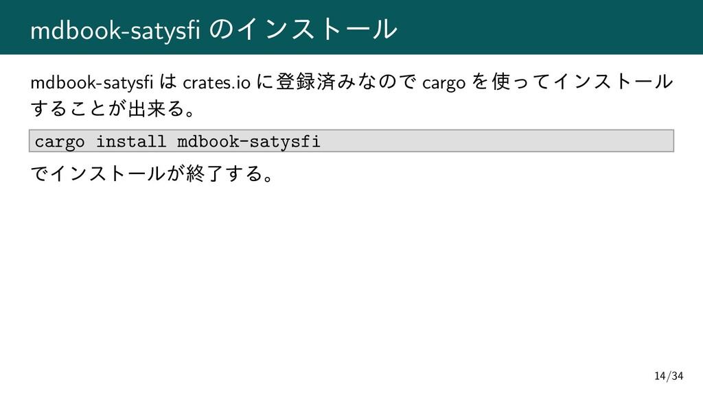 mdbook-satysfi のインストール mdbook-satysfi は crates....