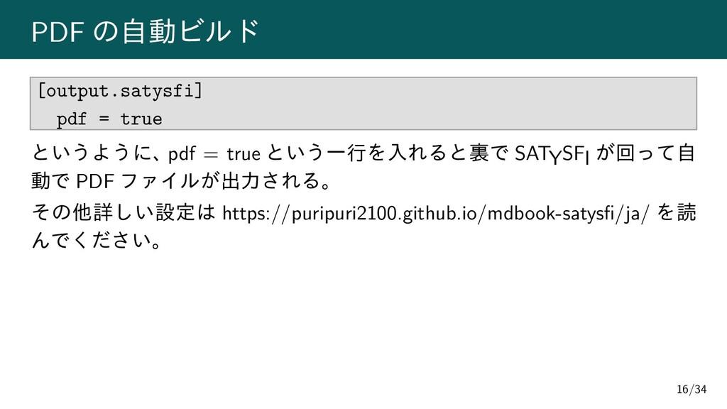 PDF の自動ビルド [output.satysfi] pdf = true というように、 ...