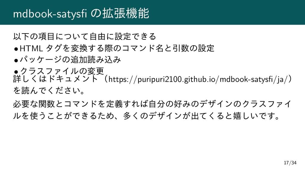 mdbook-satysfi の拡張機能 以下の項目について自由に設定できる HTML タグを...