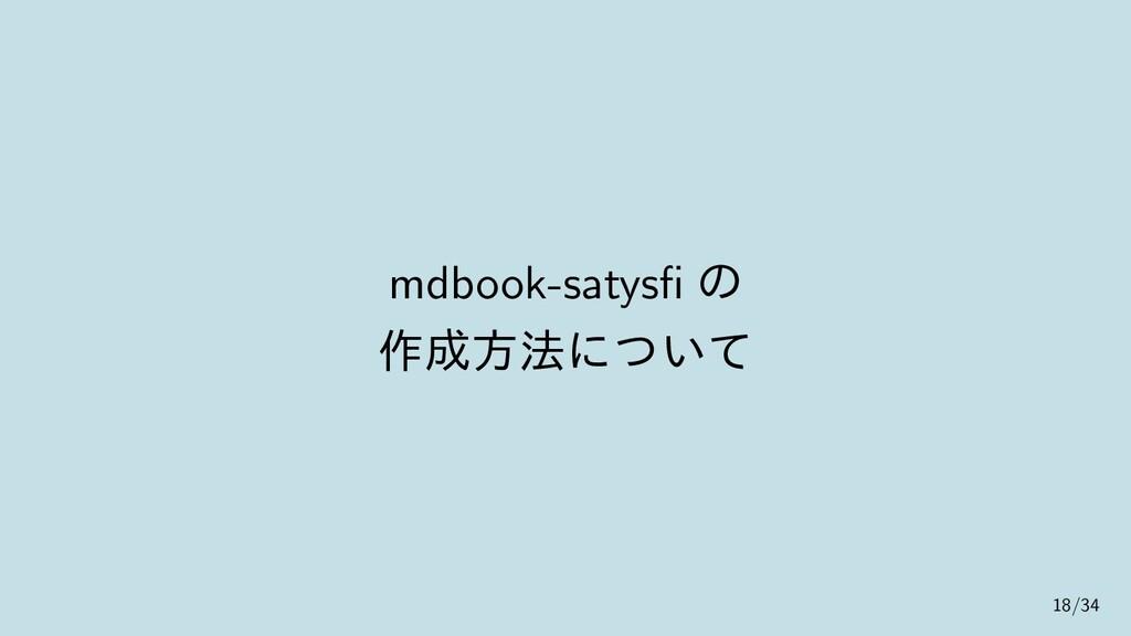 mdbook-satysfi の 作成方法について 18/34