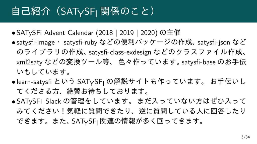 自己紹介(SATYSFI 関係のこと) SATySFi Advent Calendar (20...