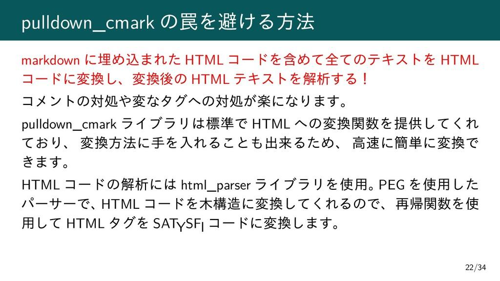 pulldown_cmark の罠を避ける方法 markdown に埋め込まれた HTML コ...