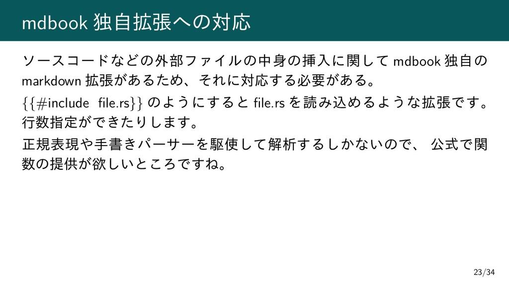 mdbook 独自拡張への対応 ソースコードなどの外部ファイルの中身の挿入に関して mdboo...