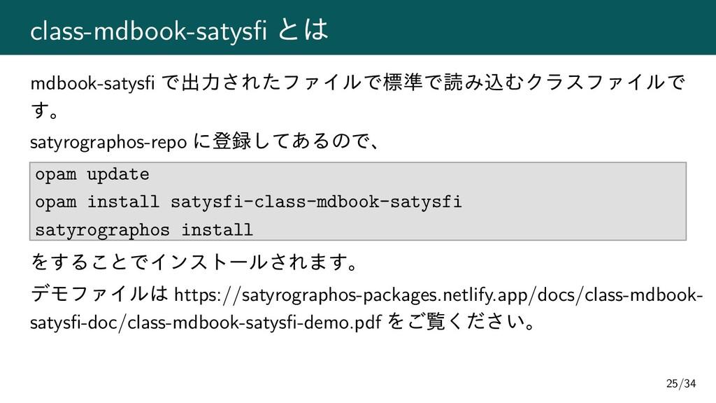 class-mdbook-satysfi とは mdbook-satysfi で出力されたファ...