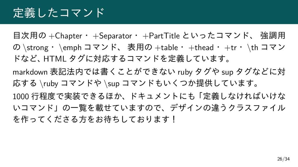 定義したコマンド 目次用の +Chapter・ +Separator・ +PartTitle ...