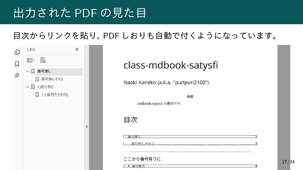 出力された PDF の見た目 目次からリンクを貼り、 PDF しおりも自動で付くようになってい...