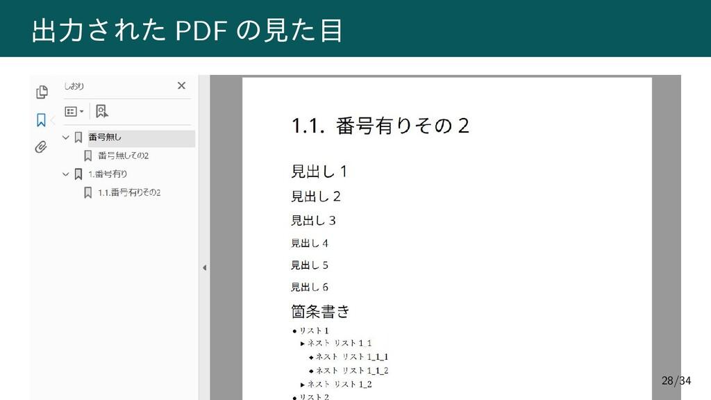 出力された PDF の見た目 28/34