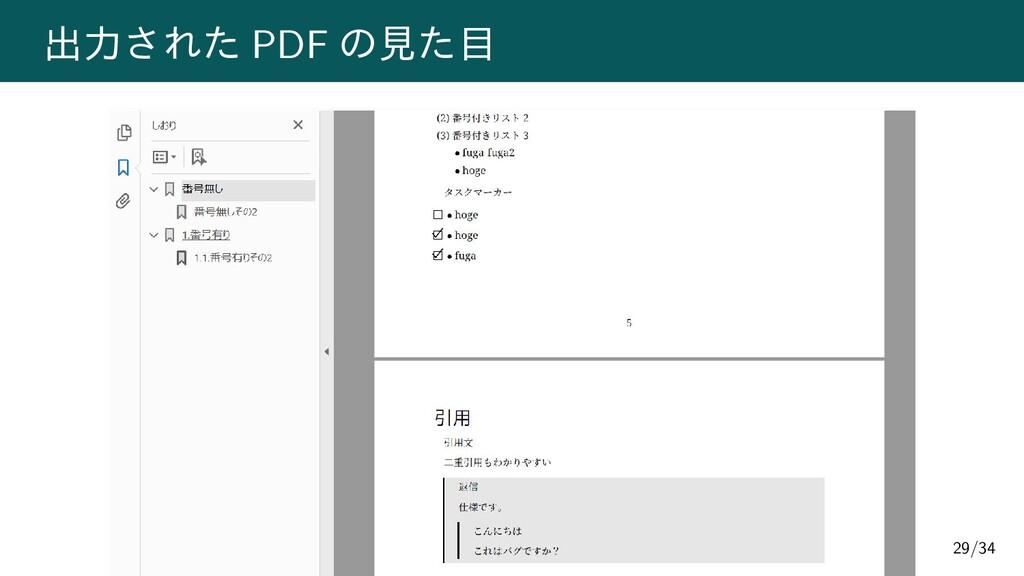 出力された PDF の見た目 29/34