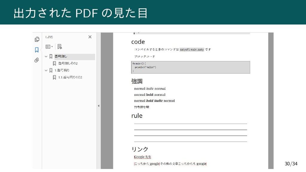 出力された PDF の見た目 30/34