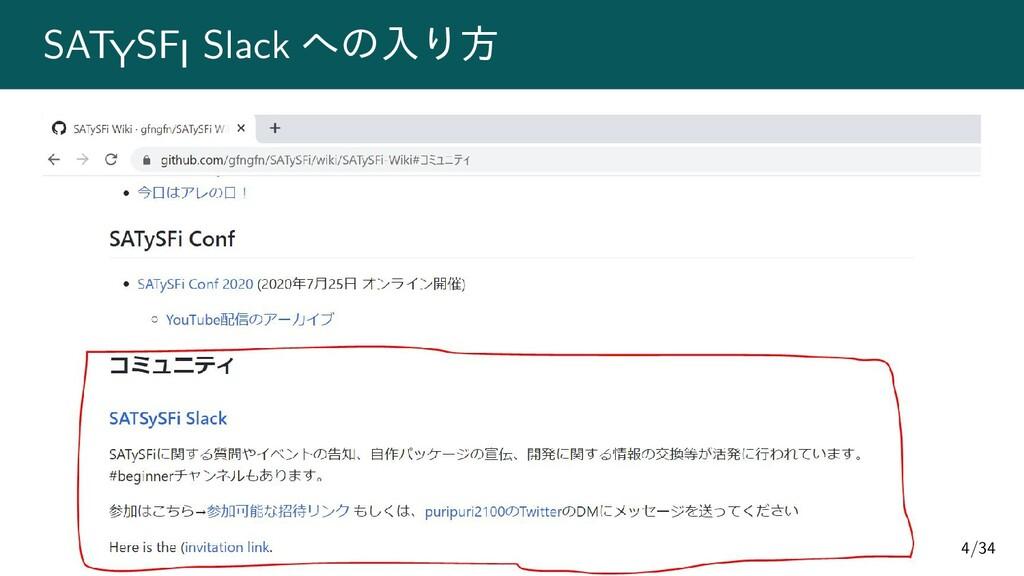 SATYSFI Slack への入り方 4/34