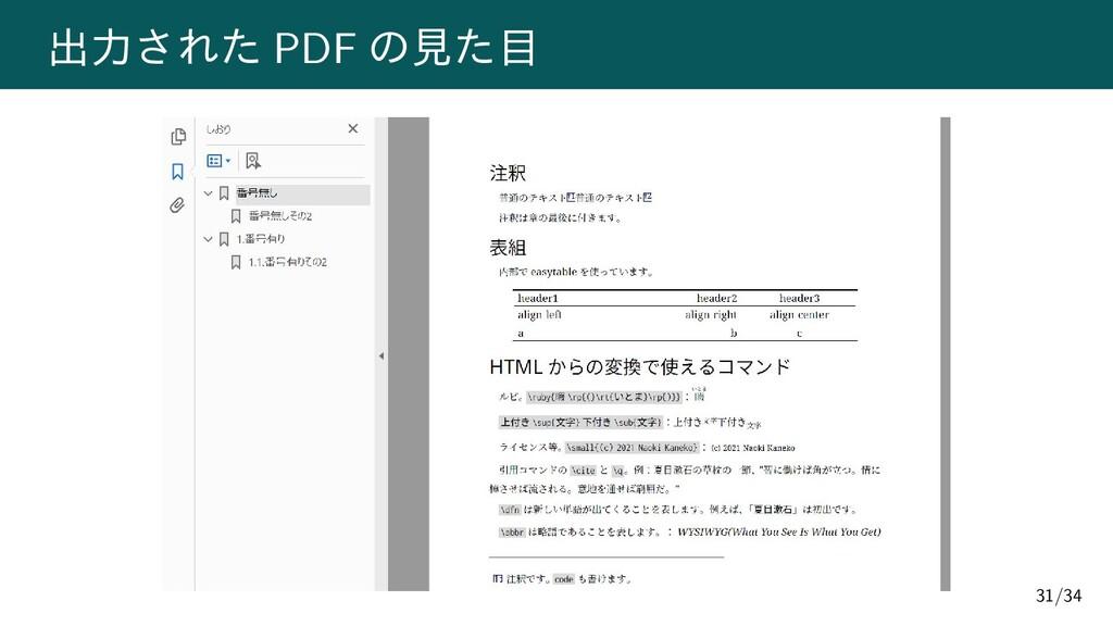 出力された PDF の見た目 31/34