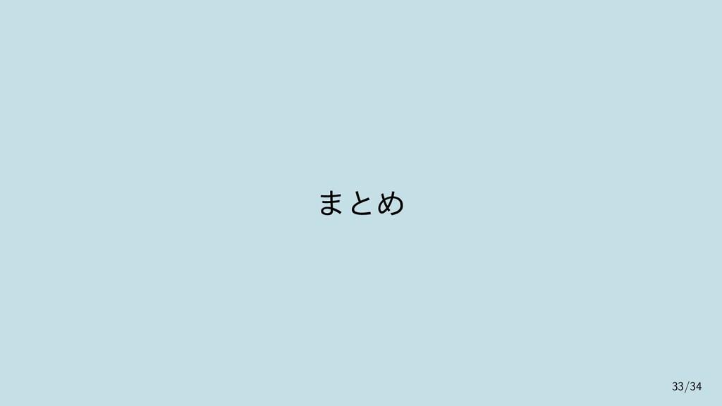 まとめ 33/34
